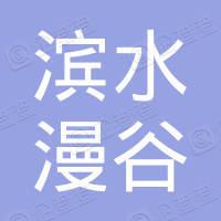四川青旅生态文化发展有限公司