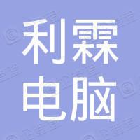 深圳市利霖电脑绣花厂