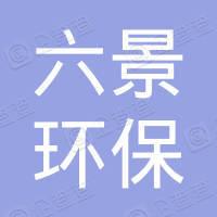 河北六景环保工程集团有限公司