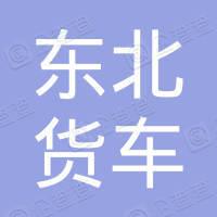 广州东北货车外绕线铁路有限责任公司
