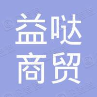 深圳市益哒商贸有限公司