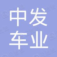 上海中发车业配件有限公司