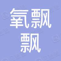 吉林省氧飘飘新材料有限公司广西分公司