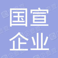国宣企业管理(北京)集团有限公司