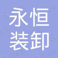丰都县永恒装卸有限责任公司