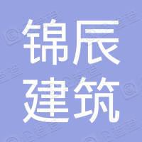 枣阳市锦辰建筑劳务有限公司
