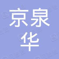 京泉华(深圳)电控技术有限公司