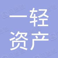 北京一轻资产经营管理有限公司企业管理分公司