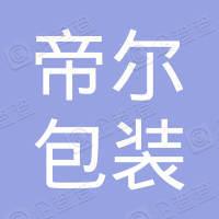 深圳市帝尔包装制品有限公司