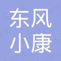 重庆东风小康汽车销售有限公司