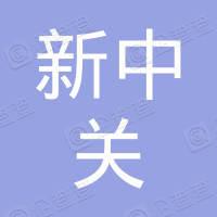 北京新中关购物中心有限公司