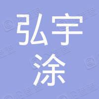 南京弘宇涂不锈钢加工有限公司
