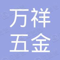 康乐县万祥五金建材电料经营部
