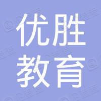 天津优胜教育集团有限公司