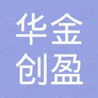 珠海华金创盈一号股权投资基金合伙企业(有限合伙)