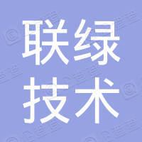 北京联绿技术集团有限公司