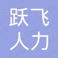 重庆市南川区跃飞人力资源管理有限公司