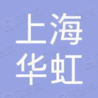 上海华虹NEC电子有限公司
