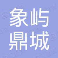上海象屿鼎城有限公司
