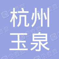 杭州玉泉水处理设备有限公司