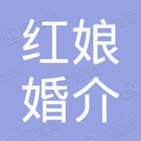 睢县红娘婚介有限公司