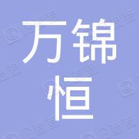 深圳市万锦恒科技有限公司