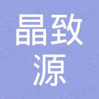深圳市晶致源科技有限公司