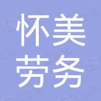 重庆怀美劳务有限公司