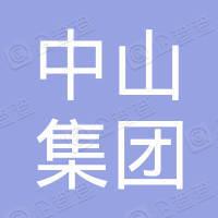 中山集团控股有限责任公司