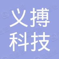 山東義搏科技服務有限公司