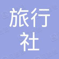 信阳市旅行社