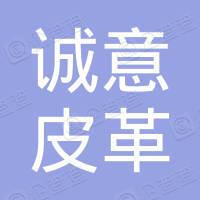 偃师市诚意皮革化工厂