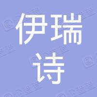 深圳伊瑞诗生物科技有限公司