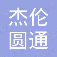 上海杰伦圆通快递有限公司