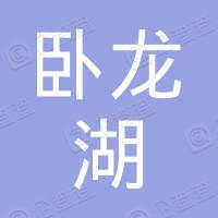 南京卧龙湖置业有限公司