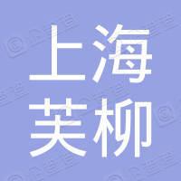 上海芙柳投资中心(有限合伙)