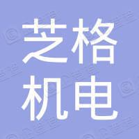 广东省芝格机电设备有限公司