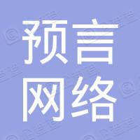 深圳市预言网络媒体文化有限公司