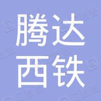 甘肃腾达西铁资源控股集团有限公司