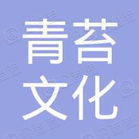 深圳市青苔文化传媒有限公司