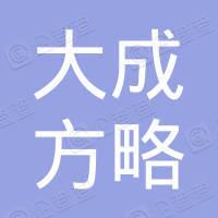 北京大成方略纳税人俱乐部有限公司