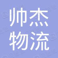 广州天河区帅杰物流服务部