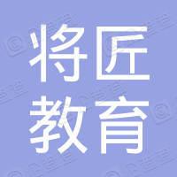 上海将匠教育科技合伙企业(有限合伙)