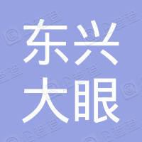 揭阳市榕城区东兴大眼蛙童装店