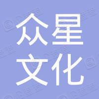安徽众星文化传媒有限公司