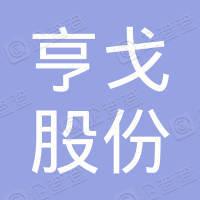 浙江亨戈机械股份有限公司