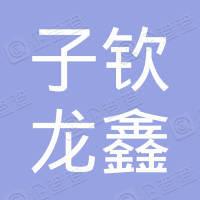 重庆子钦龙鑫科技有限公司