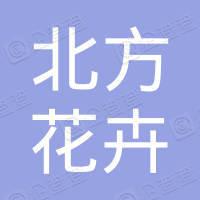 唐山北方花卉有限责任公司