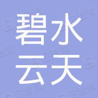大同市碧水云天文化传媒有限公司
