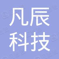 乐山凡辰科技有限公司